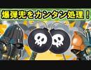 【ゆっくり解説】新人殿向け!爆弾兜の処理方法!【御城プロジェクト:RE】