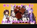 【米な回】みりんで作るキャラメルは〇〇の味 ~ゆかりキッチン#6~ 【みりんキャラメル】