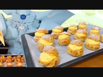 『シュークリームを作るオベリスクの巨神兵』のサムネイル