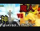 【最終回】神と悪魔の最終決戦!!『イナズマイレブン』#11