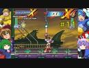 【ロックマンX4】パッチュマンX4 #11 エックス編 【ロックマンX アニバーサリー コレクション】【ゆっくり実況】