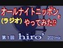 hiro'のオールナイトニッポン(第1回)【2021mix】
