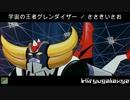 宇宙の王者グレンダイザー / ささきいさお UFOロボグレンダイザー対グレートマジンガー