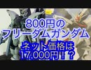 800円の1/100フリーダムガンダムがネットでは17,000円だった!?【ガンプラ】