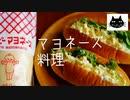 【エビマヨ唐揚げ】マヨネーズ料理祭り。6種【サラダパン卵焼き】