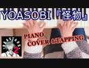 【ASMR】YOASOBI『怪物』(BEASTARS第2期アニメOP)ピアノ演奏とタッピング音【Piano performance / Piano tapping asmr】
