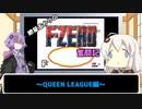 【VOICEROID実況】紲星あかりの初代F-ZERO奮闘記~クイーンリーグ編~