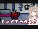 【AmongUs】私はやってない!!!【CeVIO実況】