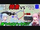 【鉄道VS高速道路】日本一遅い特急伊那路ならたとえ大回りでも車で先回り出来るんじゃね?【VOICEROID車載】