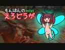 【MHRise】翔蟲きりたんとイタコねえさまのコッショリもんはんのえろどうが 1発目