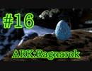 【ARK Ragnarok】アイスワイバーンの巣5カ所チェック&コスパ良しワイバーントラップ製作!【Part16】【実況】