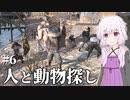 【Kenshi】どん底商人のGenesis復讐譚 #6 【VOICEROID実況+ゆっくり】