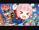 【マリオ3】天才美少女配管工・琴葉茜が初プレイでスーパーマリオブラザーズ3に挑戦 #1【VOICEROID実況】