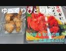 【ゆっくり】ひとり旅DQW&WSRの旅in北海道その10