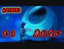 【MOTHER3】第8章[ふ]~裸の王様~