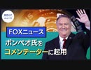 Fox News、ポンペオ氏をコメンテーターに起用【希望の声ニュース】