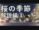【クトゥルフ神話TRPG】 桜の季節 解説編③【浮雲卓】