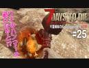 【7Days to Die】琴葉姉妹のNavezgane紀行α19 #25