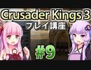 【CK3初心者向け】ゆかりんと茜ちゃんのCrusader Kings 3プレイ講座 #9