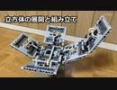 【LEGO】多面体の展開と組み立て。立方体と正四面体