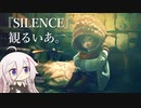 『SILENCE』観るいあ。