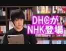 DHC吉田会長「NHKは日本の敵」はわかるけど、それ以外の部分がヤバすぎる…