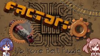 【Factorio】No More Belt Puzzle(ベルトパズルはこりごりだ)-その1