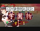 【ゆっくりTRPG】ラクシアのファンタジー学園モノ 決戦番長連合①【SW2.5】