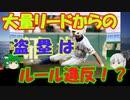 【ゆっくり解説】ゆっくり野球考察 Part1 ~健大高崎大量リード盗塁問題~
