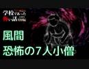 ◆学校であった怖い話1995特別編◆アパシー 落ち着いた声で実況プレイpart57