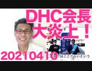 DHC会長声明が大炎上、NHKは国籍関係なく悪ですけどね/都知事がクレクレ星人、責任逃れの布石です20210410