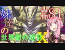 【世界樹の迷宮X】妹達の世界樹の迷宮X #81【VOICEROID実況】
