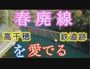 春廃線を愛でる~高千穂鉄道跡~【癒し系空撮】