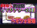 【おそ松さん】へそくりウォーズ アニメ第3期26話キャラが...