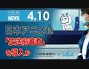 日本アニメに「放送前審査」を導入か