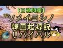 【ゆっくり解説】ソメイヨシノ韓国起源説リバイバル