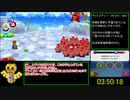【RTA】 マリオ&ルイージRPG4 10時間31分13秒 【Part 8】