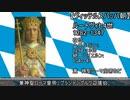 【歴史】バイエルンの統治者【ゆっくり紹介】