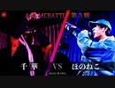 千華 vs ほのねこ || A闘MCBATTLE 第3戦 BESTBOUT3 ||