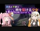 源氏と平家と時を駆ける少女2【VOICEROID実況】
