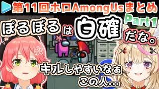 第11回ホロAmongUs 各視点まとめ Part1/4(
