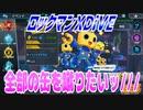 【実況】ロックマンXDiVE~全部の缶を蹴りたいッ///~