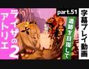 【ライザ2】ライザのアトリエ2を初見プレイ!part51【字幕】