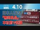 日本人有志が「無印良品」本社前で抗議