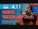米報道官「北京五輪に共同アプローチ」波紋呼ぶ