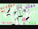 オリジナルMV めちゃめちゃいいやん!  / マオ / ゆきとくん 【cover】