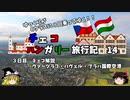 【ゆっくり】東欧旅行記 14 旅のはじまりの地、チェコに到着!