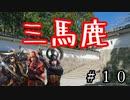 【信長の野望・大志PK】 三 馬 鹿  #10【ゆっくり】