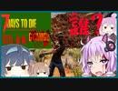 【7daystodie】感染100%から逃げ続けるGNAMod #1【やばいゾンビ】