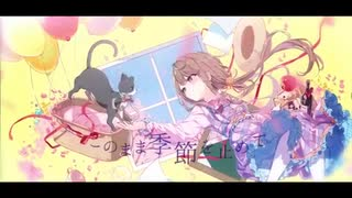 *ネコに風船 歌ってみた【夢恋】
